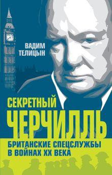 Телицын В.Л. - Секретный Черчилль. Британские спецслужбы в войнах ХХ века обложка книги