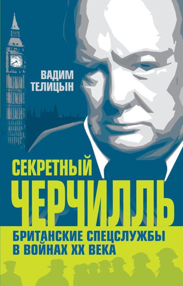 Секретный Черчилль. Британские спецслужбы в войнах ХХ века Телицын В.Л.