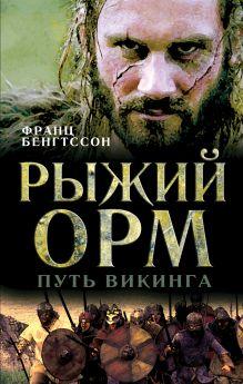 Бенгтссон Ф.Г. - Рыжий Орм. Путь викинга обложка книги