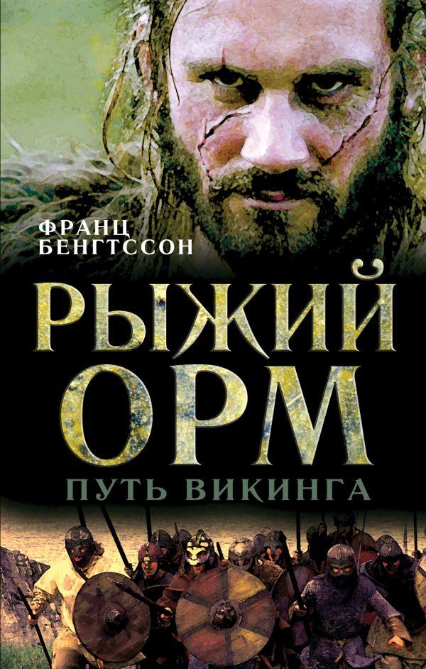 Рыжий Орм. Путь викинга Бенгтссон Ф.Г.