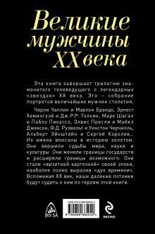 Обложка сзади Великие мужчины XX века Виталий Вульф, Серафима Чеботарь