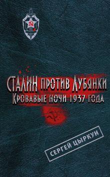 Цыркун С.А. - Сталин против Лубянки. Кровавые ночи 1937 года обложка книги