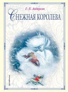 Андерсен Г.Х. - Снежная королева (ил. Н. Гольц) обложка книги