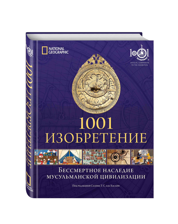1001 Изобретение. Бессмертное наследие мусульманской цивилизации ( аль-Хасани С.  )