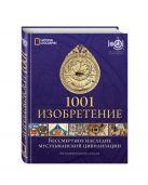 аль-Хасани С. - 1001 Изобретение. Бессмертное наследие мусульманской цивилизации' обложка книги