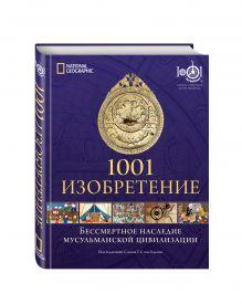 аль-Хасани С. - 1001 Изобретение. Бессмертное наследие мусульманской цивилизации обложка книги