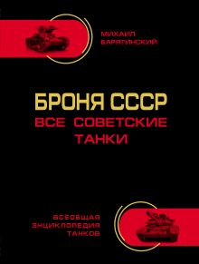 Барятинский М.Б. - Броня СССР. Все советские танки в цвете обложка книги