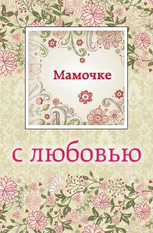 - Мамочке с любовью обложка книги