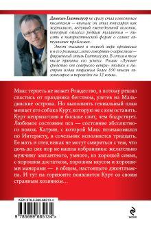 Обложка сзади Рождественский пес Даниэль Глаттауэр
