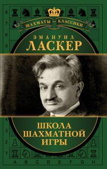 Обложка Эмануил Ласкер. Школа шахматной игры