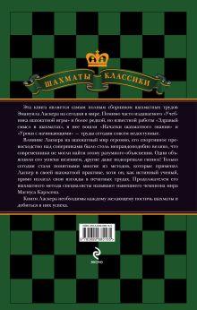 Обложка сзади Эмануил Ласкер. Школа шахматной игры