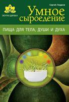 Гладков С.М. - Умное сыроедение' обложка книги