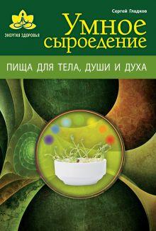 Гладков С.М. - Умное сыроедение обложка книги