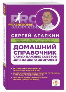 Агапкин С.Н. - Домашний справочник самых важных советов для вашего здоровья обложка книги