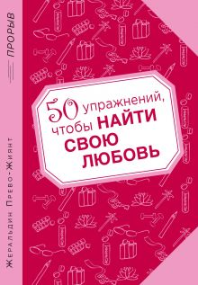 Обложка 50 упражнений, чтобы найти свою любовь Жеральдин Прево-Жиянт