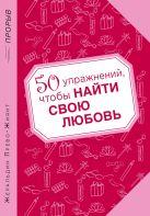 Прево-Жиянт Ж. - 50 упражнений, чтобы найти свою любовь' обложка книги