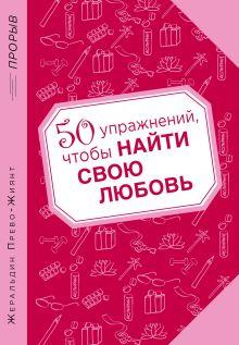 Прево-Жиянт Ж. - 50 упражнений, чтобы найти свою любовь обложка книги