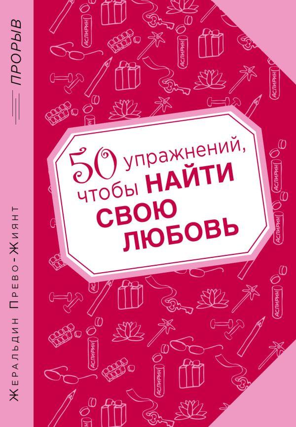 50 упражнений, чтобы найти свою любовь Прево-Жиянт Ж.