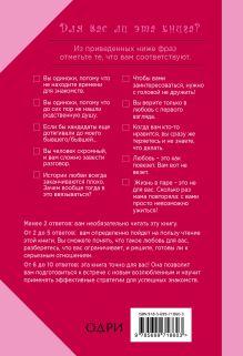 Обложка сзади 50 упражнений, чтобы найти свою любовь Жеральдин Прево-Жиянт