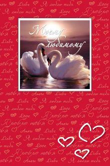 - Моему любимому обложка книги