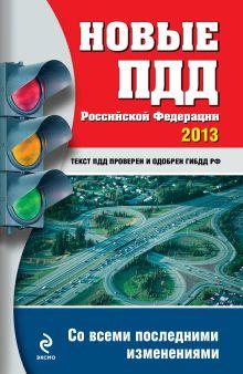 Новые ПДД РФ 2013 (с последними изменениями)
