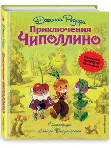 Родари Дж. - Приключения Чиполлино (ил. Л. Владимирского, без сокращений) обложка книги