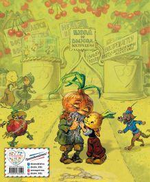 Обложка сзади Приключения Чиполлино (ил. Л. Владимирского, без сокращений) Джанни Родари