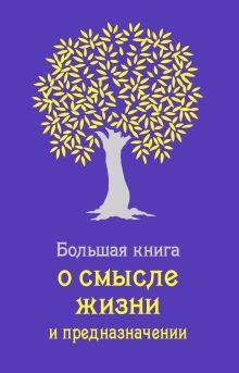 Жалевич А. - Большая книга о смысле жизни и предназначении (сиреневая) обложка книги