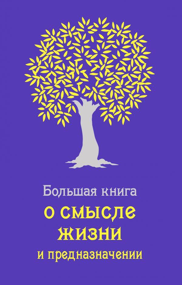 Большая книга о смысле жизни и предназначении (сиреневая) Жалевич А.