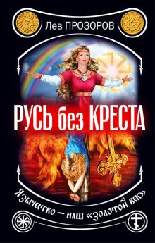 Прозоров Л.Р. - Русь без креста. Язычество – наш «золотой век» обложка книги