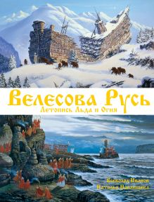 Велесова Русь. Летопись Льда и Огня обложка книги