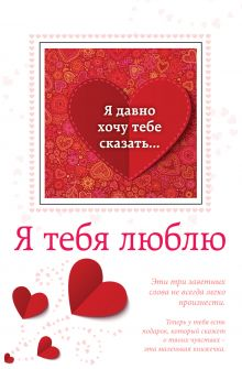 - Я тебя люблю обложка книги