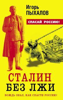 Сталин без лжи. Вождь знал, как спасти Россию! обложка книги