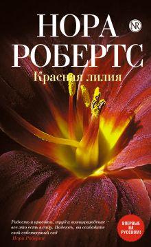 Красная лилия обложка книги