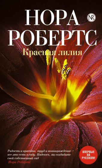 Красная лилия Робертс Н.