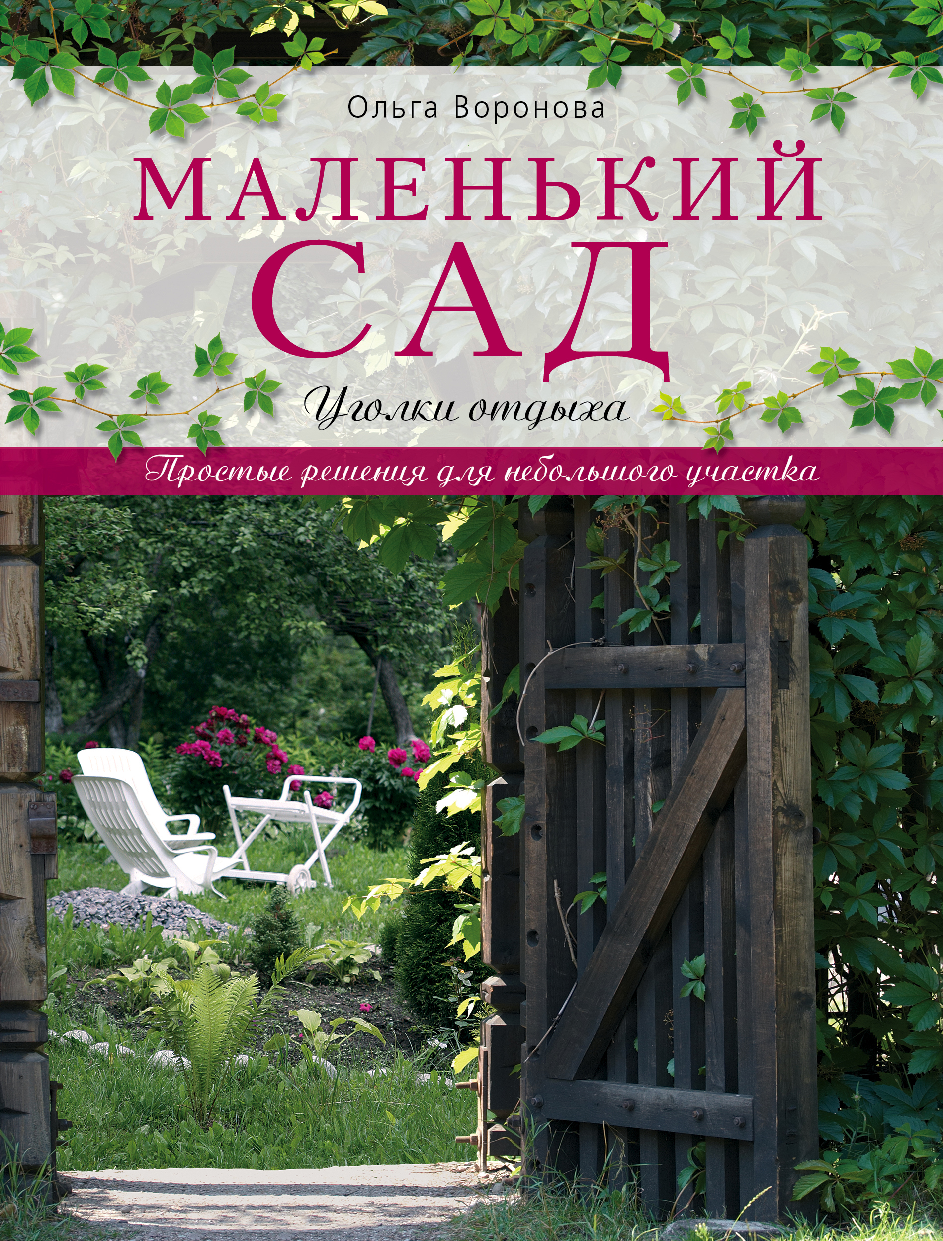 Книга Маленький сад. Уголки отдыха