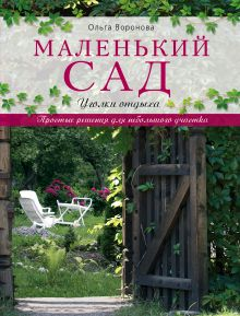 Воронова О.В. - Маленький сад: уголки отдыха обложка книги