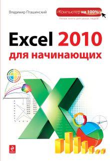 Обложка Excel 2010 для начинающих Владимир Пташинский