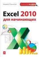 Excel 2010 для начинающих