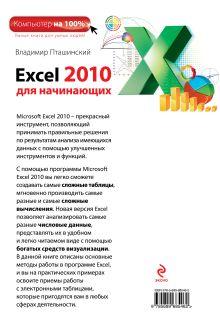 Обложка сзади Excel 2010 для начинающих Владимир Пташинский