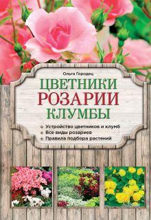 Городец О.В. - Цветники, розарии, клумбы обложка книги