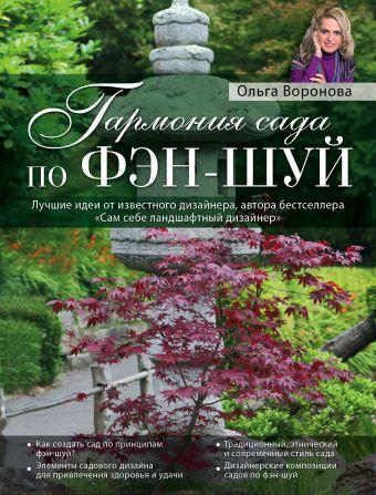 Гармония сада по фэн-шуй (Роскошный сад) Воронова О.В.