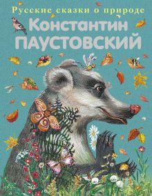 Обложка Подарок. Рассказы и сказки Константин Паустовский