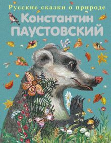 Паустовский К.Г. - Подарок. Рассказы и сказки обложка книги