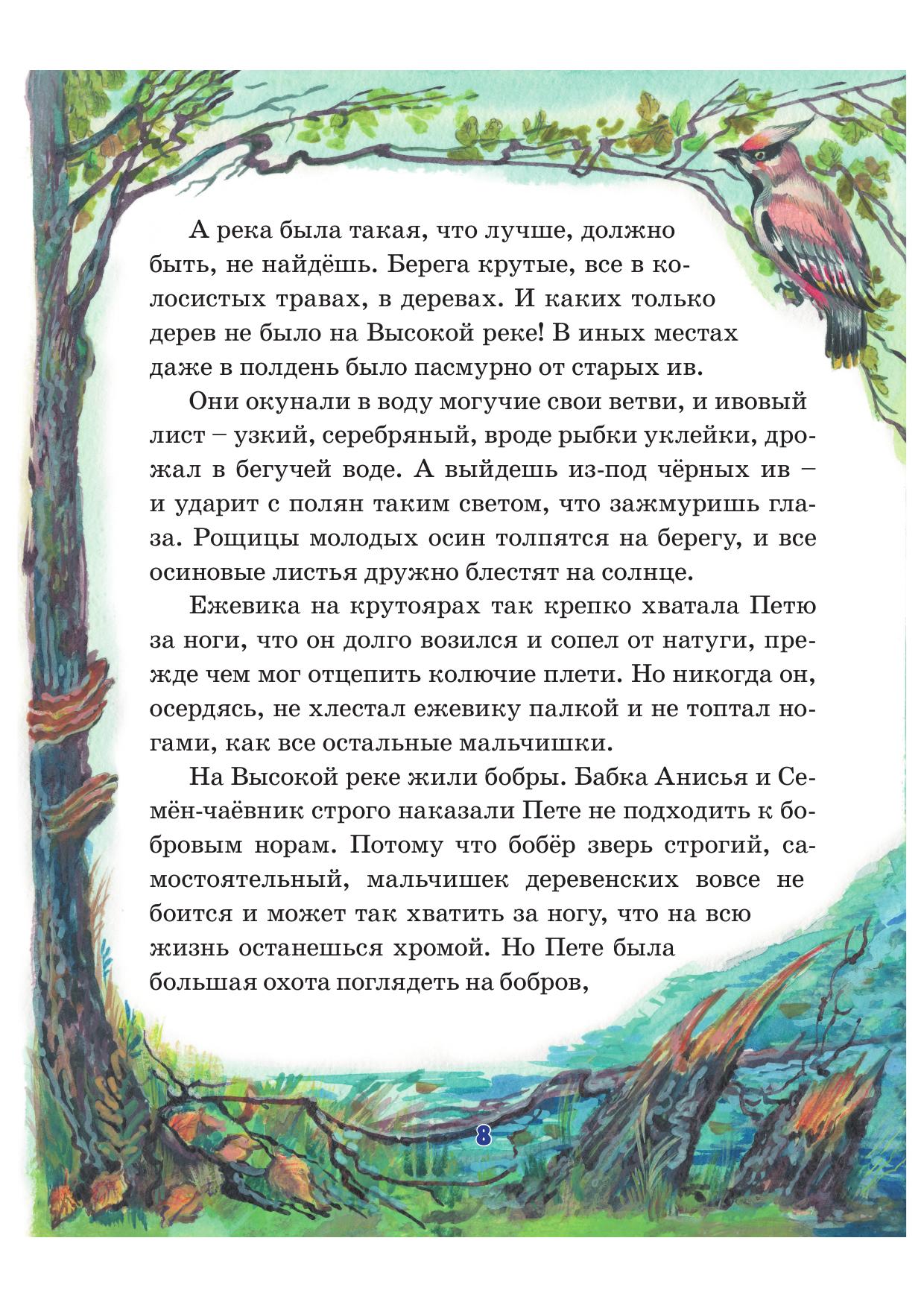 к г паустовский дремучий медведь скачать pdf