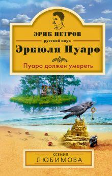 Любимова К. - Пуаро должен умереть обложка книги