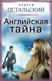 Остальский А. - Английская тайна обложка книги