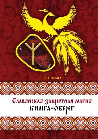 Славянская защитная магия: книга-оберег Веленава