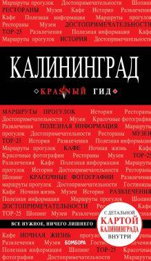 Калининград : путеводитель + карта