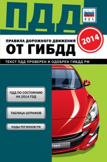 Обложка ПДД от ГИБДД РФ 2014 г.: 3 в 1 карманные (зеленая, закр. пружина)
